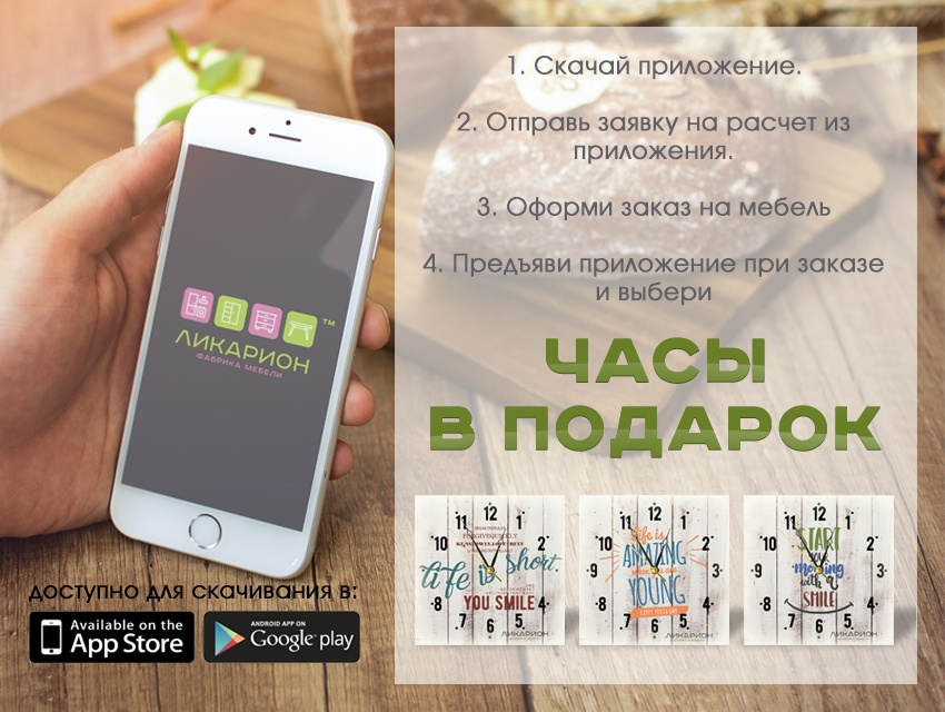 Подарок при заказе через мобильное приложение.