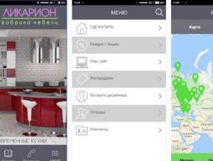мобильное приложение кухни Ликарион