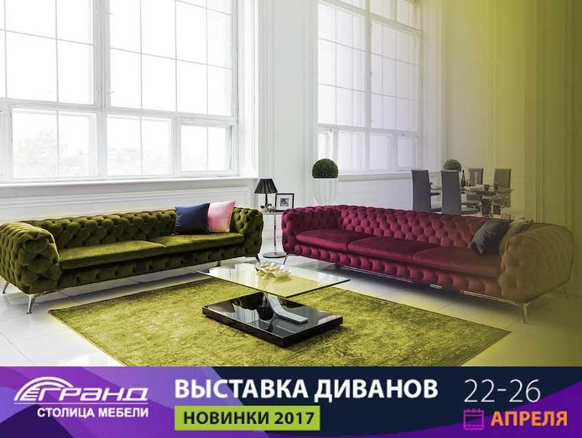 Выставка диванов в ТЦ ГРАНД, 22-26 апреля 2017