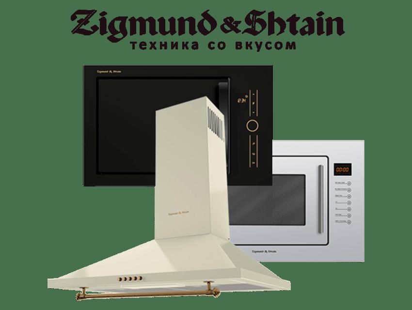 Подарки в честь 15-летия Zigmund & Shtain