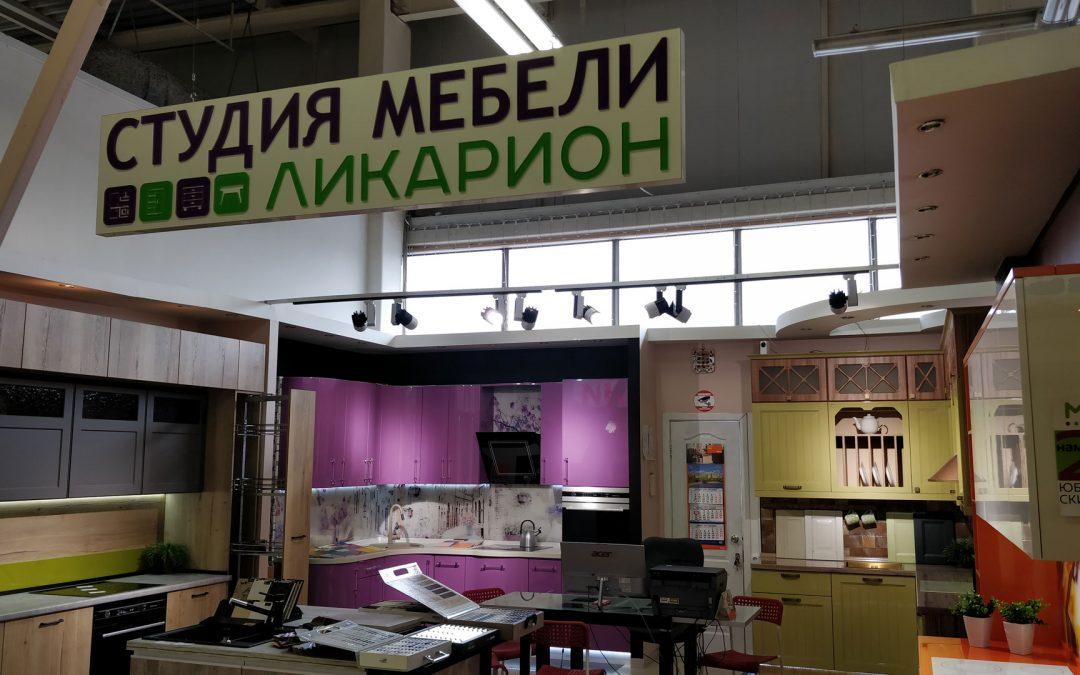 Покупайте мебель торговой марки ЛИКАРИОН в только официальных салонах!